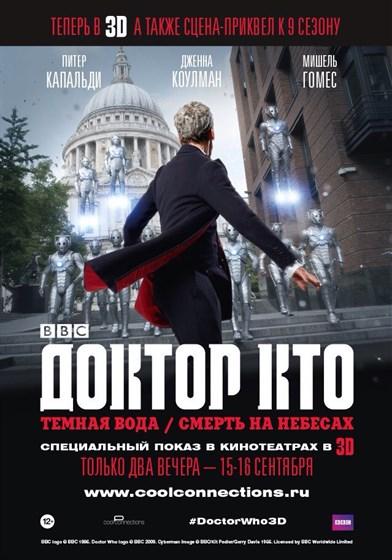 Доктор Кто: Темная вода/Смерть на небесах смотреть фото