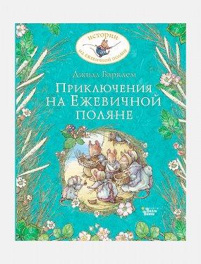 Истории на Ежевичной поляне