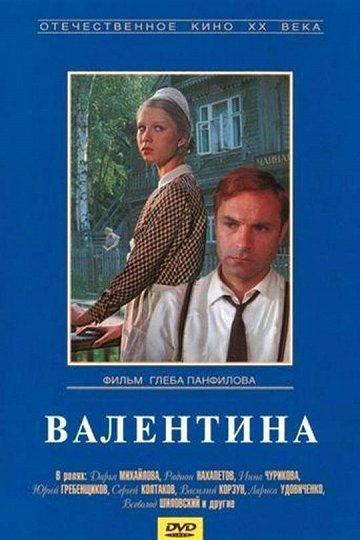 Постер Валентина