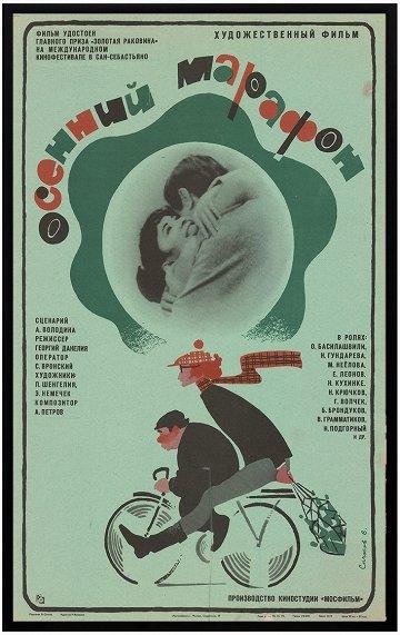 Постер Осенний марафон