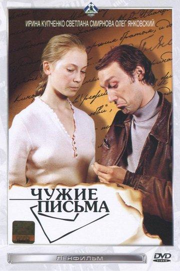 Постер Чужие письма