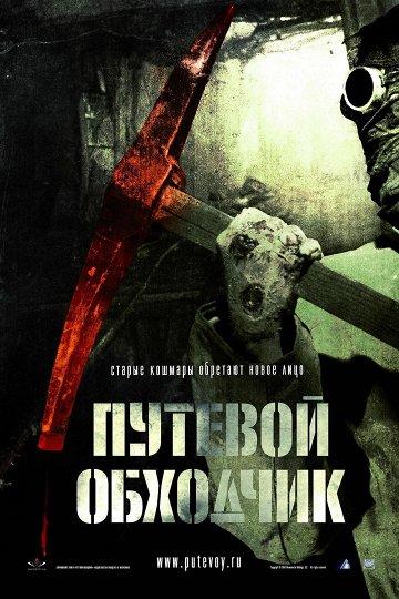 Постер Путевой обходчик