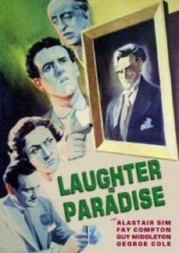 Постер Смех в раю
