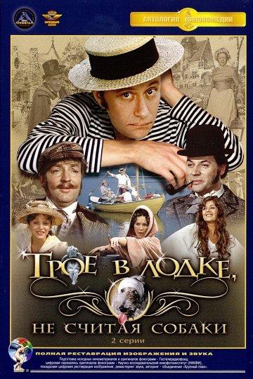 Постер Трое в лодке, не считая собаки