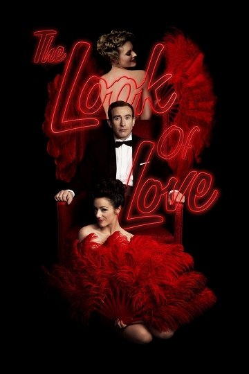 Постер Властелин любви