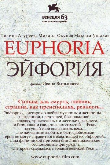 Постер Эйфория