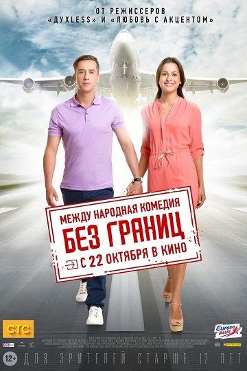 Постер Без границ