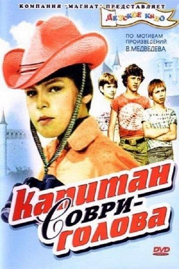 Постер Капитан Соври-голова
