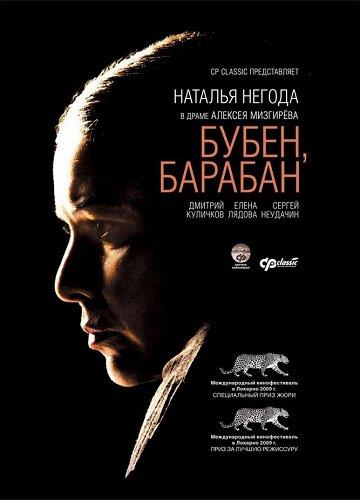 Постер Бубен, барабан