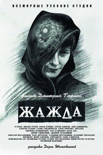 Постер Жажда