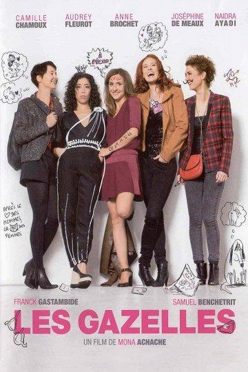 Постер Газели