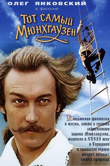 Постер Тот самый Мюнхгаузен