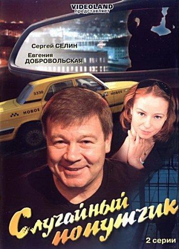 Постер Случайный попутчик
