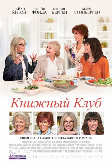 Постер Книжный клуб