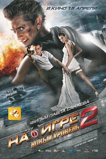 Постер На игре-2: Новый уровень