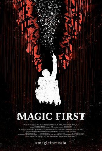 Постер Магия превыше всего