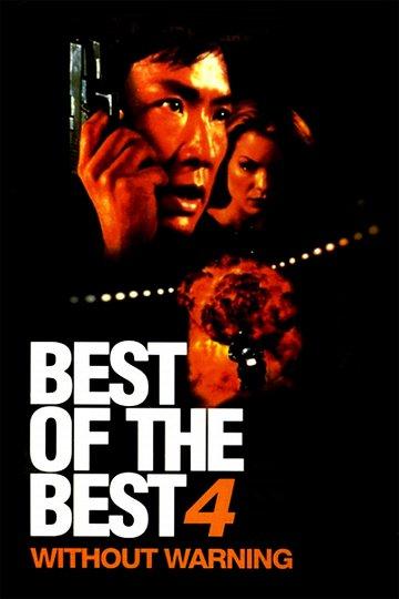 Постер Лучшие из лучших-4: Без предупреждения