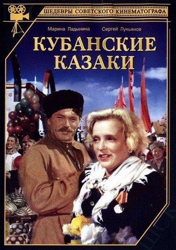 Постер Кубанские казаки