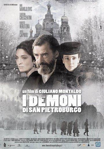 Постер Демоны Санкт-Петербурга