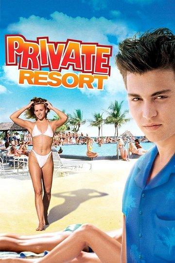 Постер Частный курорт