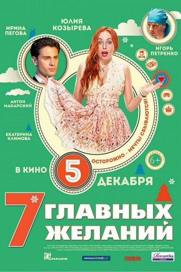 Постер 7 главных желаний