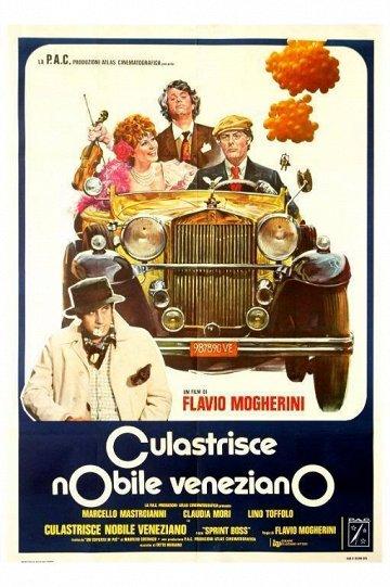 Постер Благородный венецианец