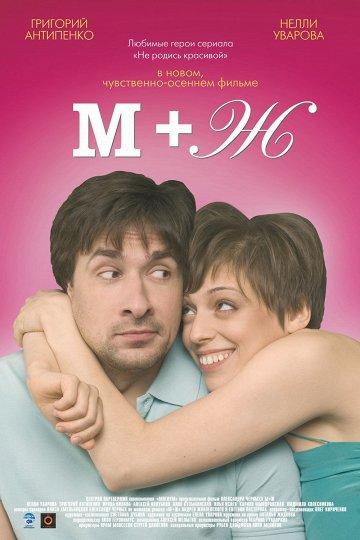 Постер М+Ж