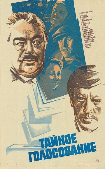 Постер Тайное голосование