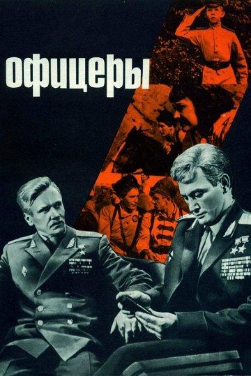Постер Офицеры