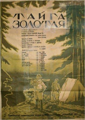Постер Тайга золотая