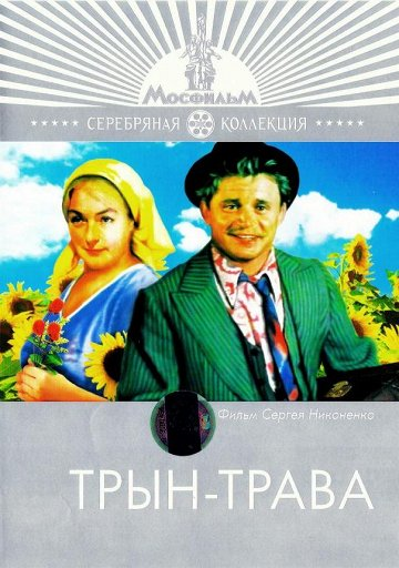 Постер Трын-трава