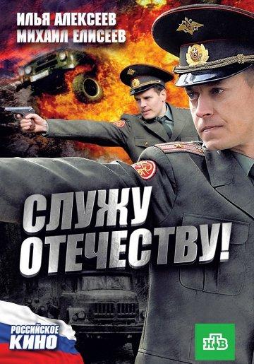 Постер Служу Отечеству!