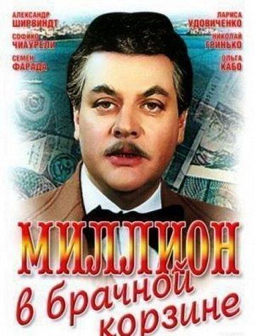 Постер Миллион в брачной корзине