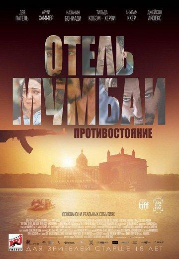 Постер Отель Мумбаи: Противостояние