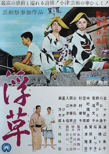 Постер Плавучие травы