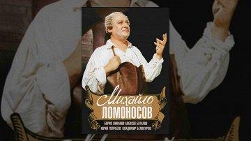 Постер Михайло Ломоносов