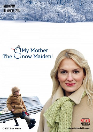 Постер Моя мама — Снегурочка