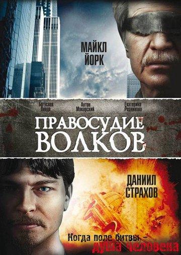 Постер Правосудие волков