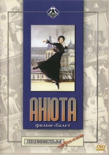 Постер Анюта
