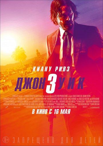 Постер Джон Уик-3