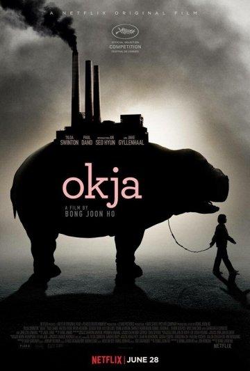 Постер Окча