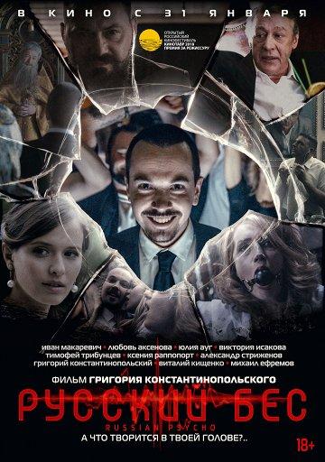 Постер Русский бес