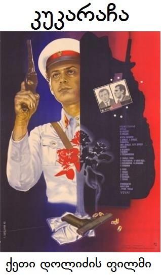 Постер Кукарача