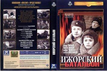 Постер Ижорский батальон