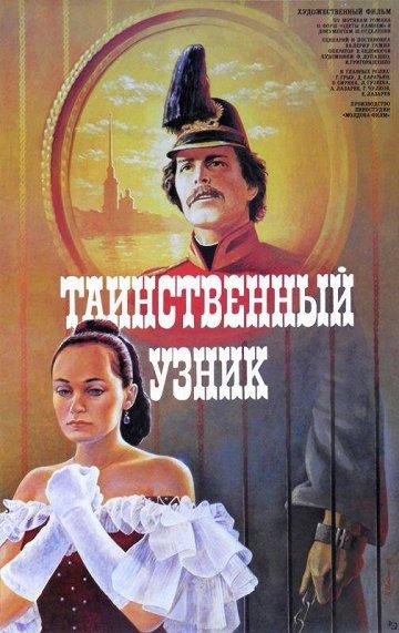 Постер Таинственный узник