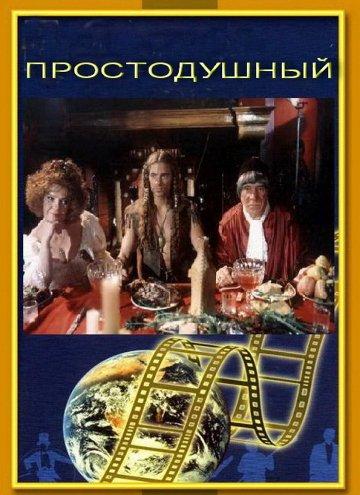 Постер Простодушный