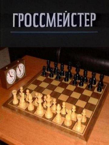 Постер Гроссмейстер