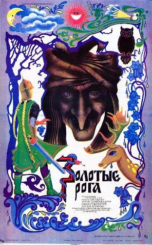 Постер Золотые рога