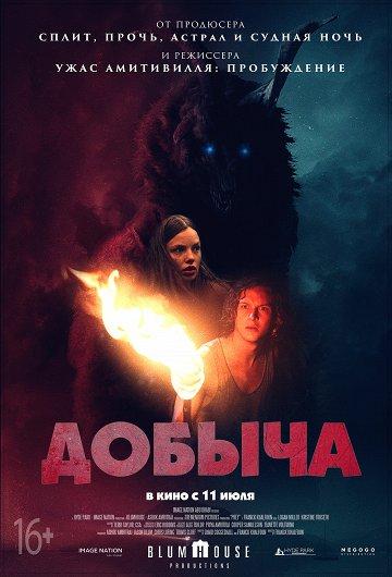 Постер Добыча