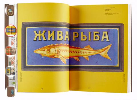Разворот книги «Все на продажу! Культурная история вывесок в России»